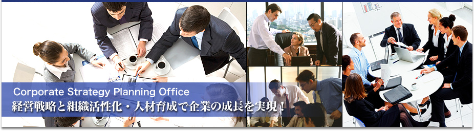 経営戦略と組織活性化・人材育成で企業の成長を実現!