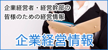 企業経営者・経営幹部の皆様のための経営情報 企業経営情報