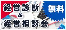 無料 経営診断&経営相談会